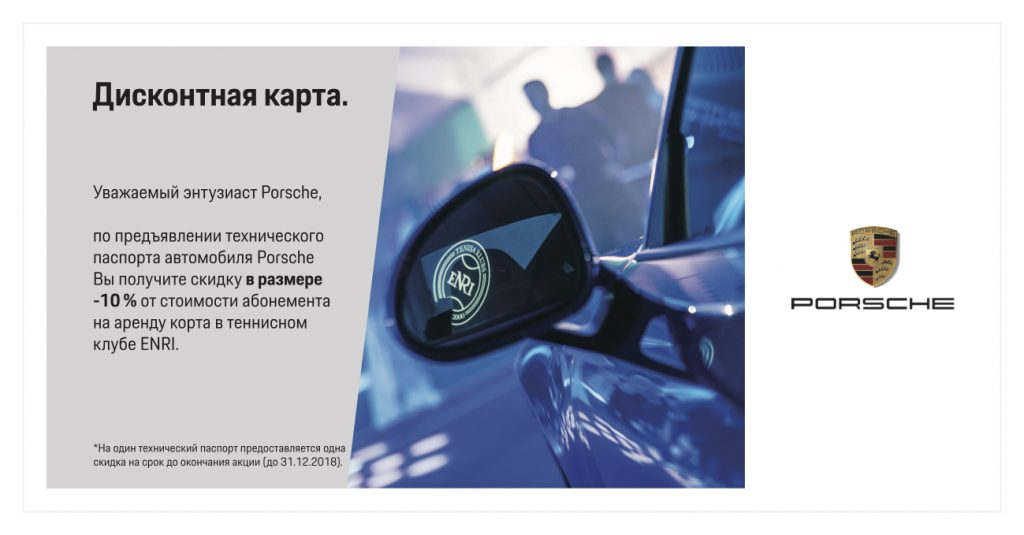 Porsche_ENRI_voucher_RU